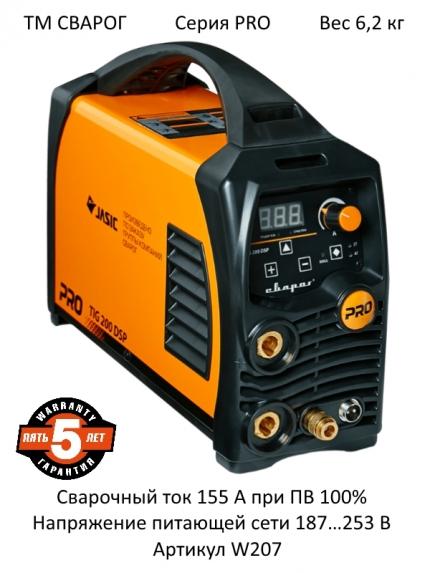 Инвертор Сварог TIG200DSP (W207) PRO для сварки в инертном газе