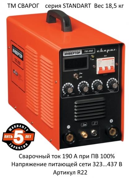Аппарат аргоно-дуговой сварки Сварог TIG250 (R22)