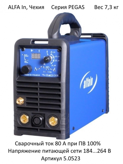 Установка аргонодуговой сварки TIG инвертор PEGAS 161 T PULSE HF (Alfa In, Чехия)