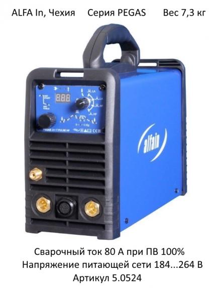 Установка аргонодуговой сварки TIG инвертор PEGAS 201 T PULSE HF (Alfa In, Чехия)